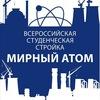 """Всероссийская студенческая стройка """"Мирный атом"""""""