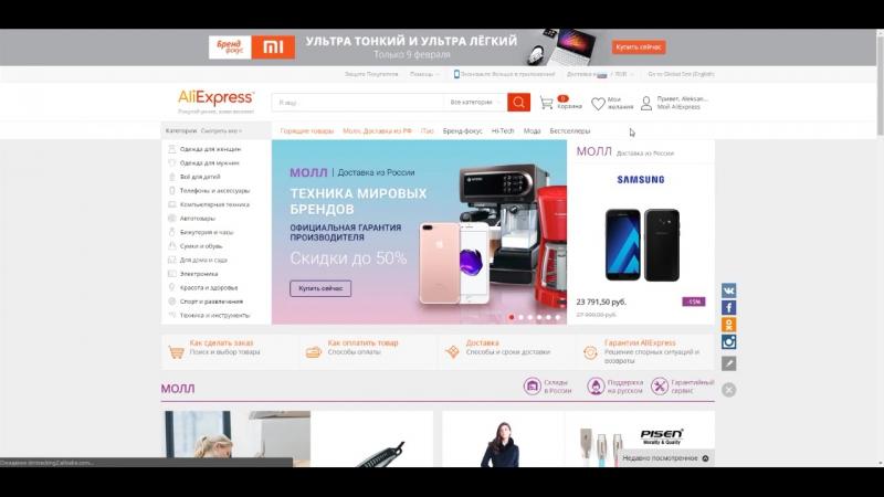 Регистрация на AliExpress и первая покупка