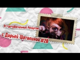 уШатальный репортаж  #20 Свадьба Дианы Шурыгиной