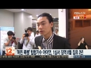 여친 폭행 힙합가수 아이언, 1심서 징역 8월 집유 2년 _ 연합뉴스TV (YonhapnewsTV)