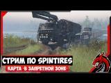 Стрим по SpinTires
