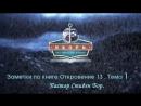 Заметки по книге Откровение 13 . Тема 1 . Стивен Бор.