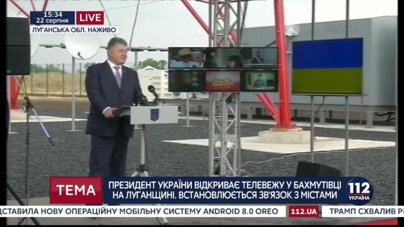 Порошенко открыл телевизионную башню в Бахмутовке Луганской области