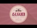 [PREVIEW] Girls' Generation 1979 _ 란제리 소녀시대 - Ep.2 @Bona