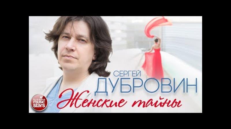 СЕРГЕЙ ДУБРОВИН ❀ ЖЕНСКИЕ ТАЙНЫ ❀ ПРЕМЬЕРА АЛЬБОМА 2017