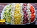 Салат Елисейские поля. Простой и красивый салат на Новогодний праздничный стол...