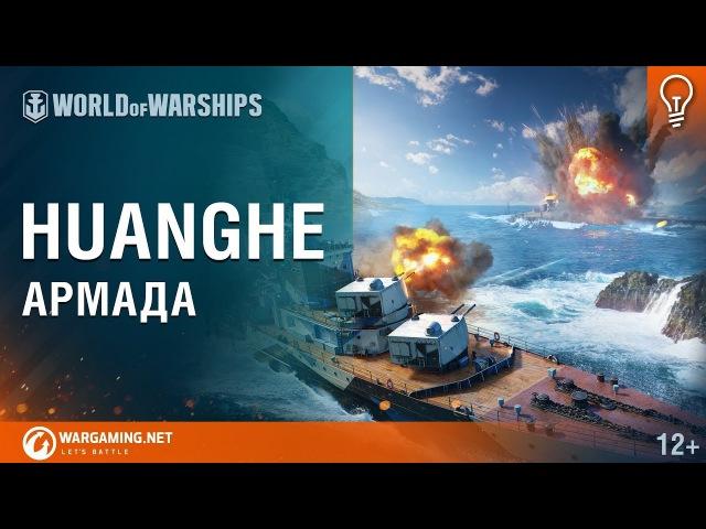 Крейсер Huanghe. Армада [World of Warships]