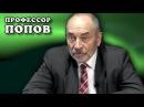 О кандидате в президенты от левых. Профессор Попов