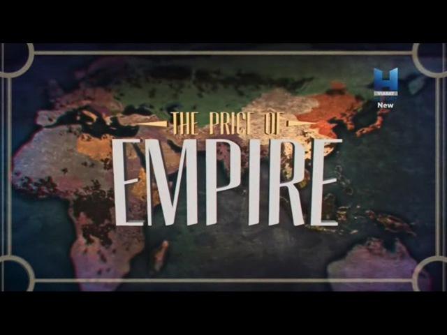 Вторая мировая война. Цена империи (Чего стоит империя). Серия-1. Грядущая буря.