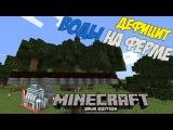 Industrial Minecraft 1.12.2  Дефицит воды на ферме!  #12