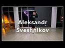 Aleksandr Sveshnikov || Mike Gao – I Love My Squad (Iamsu Flip) || ArtBlast Dance studio