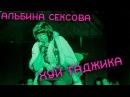 Альбина Сексова Хуй Таджика