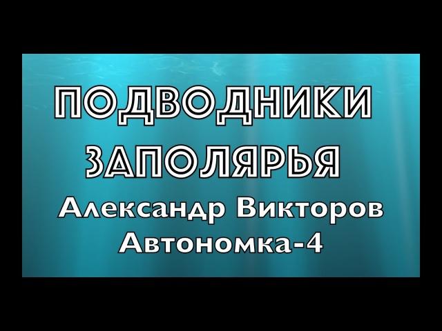 Подводники Заполярья -Александр Викторов (Автономка-4)