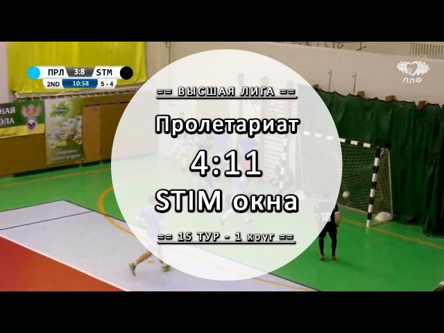 Обзор матча - Пролетариат 4:11 STIM окна - 15 тур Вышка ЛЛФ