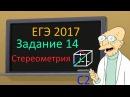 Задание 14 ЕГЭ 2017 математика профильный уровень.