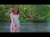Афродита - Расстаёмся навсегда (Audio)