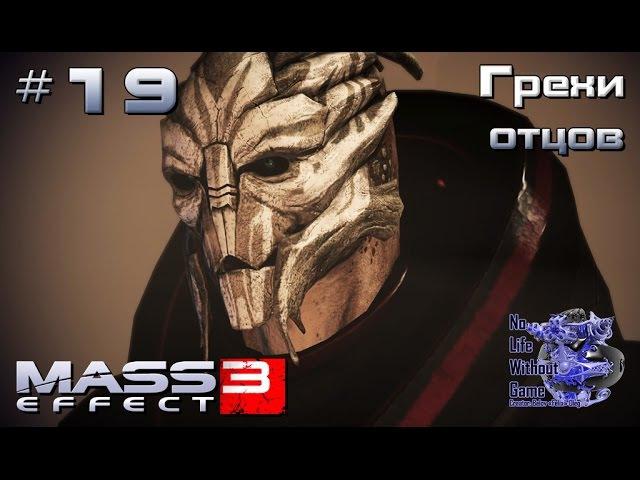 Mass Effect 3[19] - Грехи отцов (Прохождение на русском(Без комментариев))