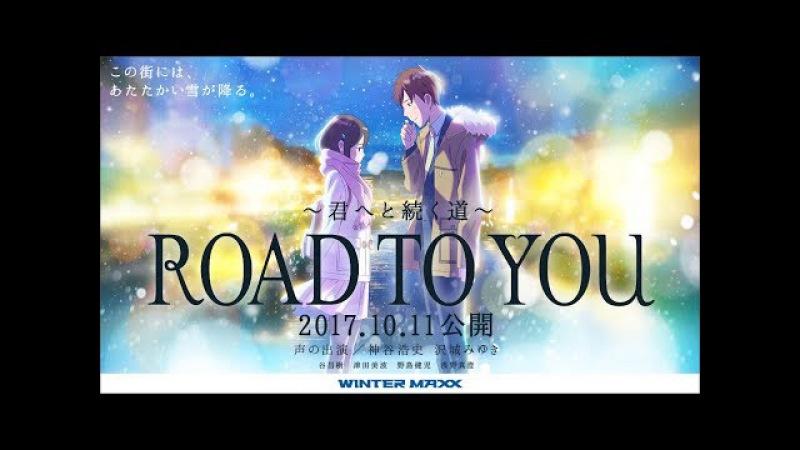 短編アニメーション『 ROAD TO YOU -君へと続く道- 』 キミミチ| ダンロップ