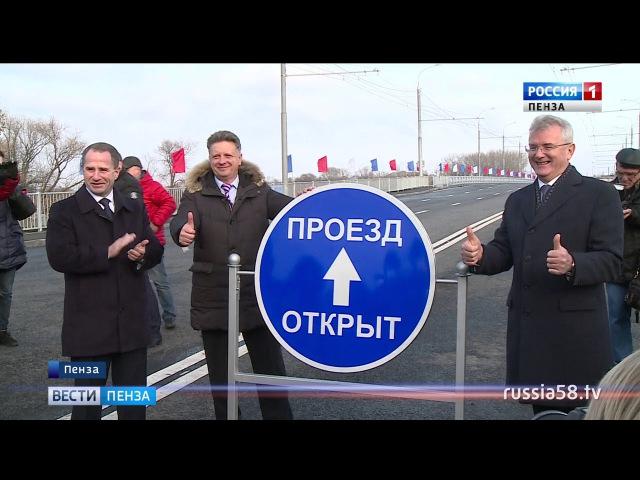 Движение по Свердловскому мосту в Пензе открыли на месяц раньше планируемого ср...