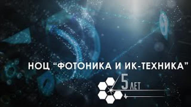 Фильм-интервью. НОЦ Фотоника и ИК-техника - 5 лет