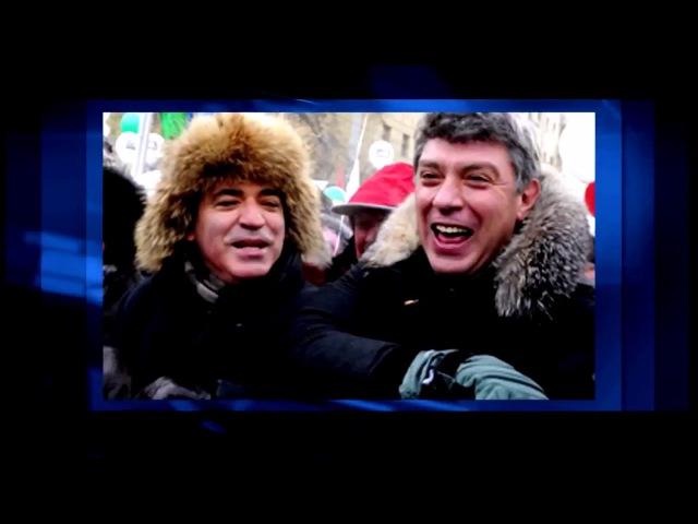 Oтрывок из фильма Дело Немцова с удалённого канала ВРЕМЯ ПОДОНКОВ