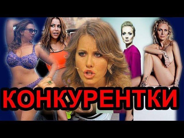 Ксения Собчак и ее фигуристые конкурентки. Артемий Троицкий