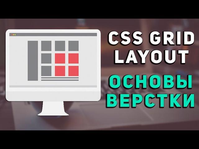 Уроки Css Grid Layout - Основные свойства. Grid-template-columns