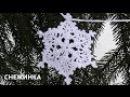 Гирлянда из снежинок. Вязание крючком. Garland of snowflakes. Crochet.