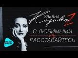 Ульяна Каракоз  - С любимыми не расставайтесь (Official Audio 2017)