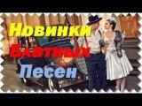 Новые блатные песни  Новинки блатного шансона  Блатняк 2017
