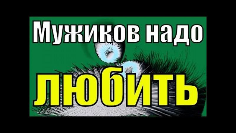 Раиса ОТРАДНАЯ МУЖИКОВ НАДО ЛЮБИТЬ РЕМИКС С ЮМОРОМ