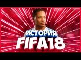FIFA 18: АЛЕКС ХАНТЕР #1 (ИСТОРИЯ)