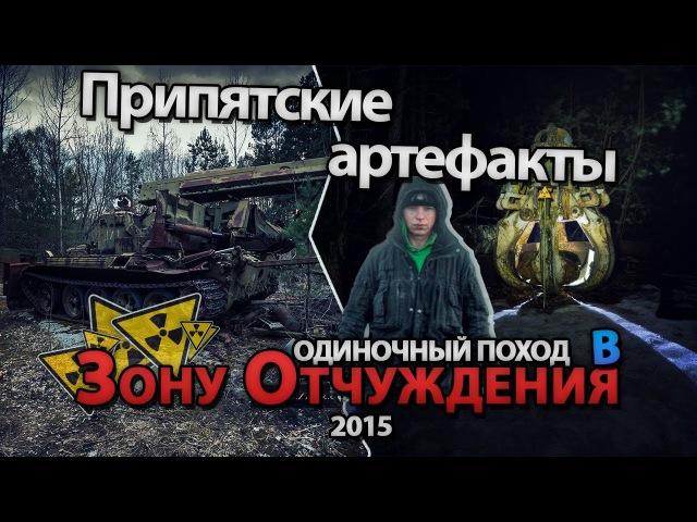 Кладбище техники и грейферный ковш Припятские артефакты Сталк с МШ Artifacts of Pripyat