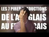 Les 7 pires traductions de l'anglais au fran