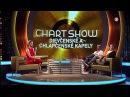 Chart Show Dievčenské a chlapčenské kapely v stredu 2 3 2016 o 20 30 na TV Markíza