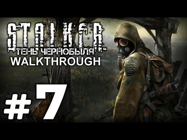 Прохождение S.T.A.L.K.E.R.: Тень Чернобыля — Часть 7: ЗАКОН И ПОРЯДОК НА ДИКОЙ ТЕРРИТОР...