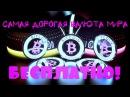 AdBTC - Получай Биткоины Бесплатно!