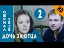 Дочь за отца 2015 Детектив HD Серия 2