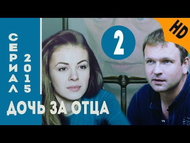 Дочь за отца 2015,Детектив,HD Серия 2