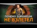 Почему Survarium не взлетел Ⓢ Survarium