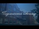 Академическая гимназия 56 Педагогический навигатор
