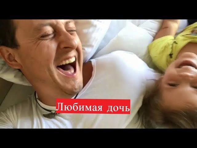 Майскийунивер/ Любимая дочка Станислава Ярушина