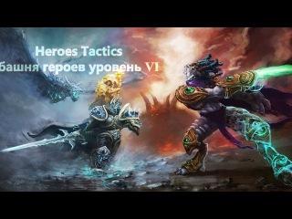Heroes Tactics Башня героев. Земля Терновника.УровеньVI