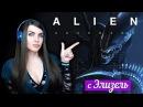 Обзор с Элизель ★ Обсуждаем Alien: Covenant / Чужой: Завет / Мнение о Фильме / Alien: Isolation