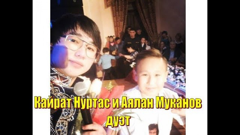 Қайрат Нұртас и Аялан Муканов дуэт на концерте - Тәтті махаббат и Ауырмайды журeк