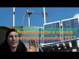 Солнечные батареи, ветряк - автономка декабрь 2017