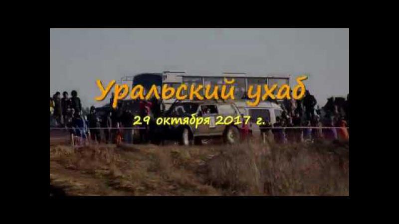 Уральский ухаб - 29 октября 2017 г.