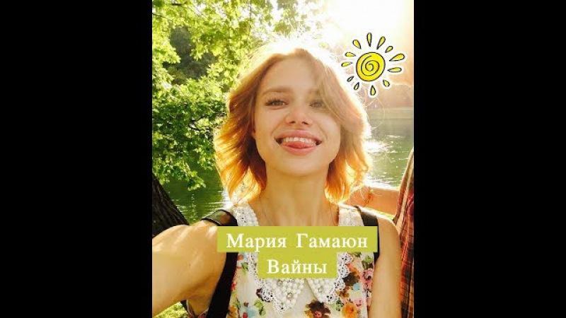 Мария Гамаюн [ga_ria] - Подборка лучших вайнов 2017 4