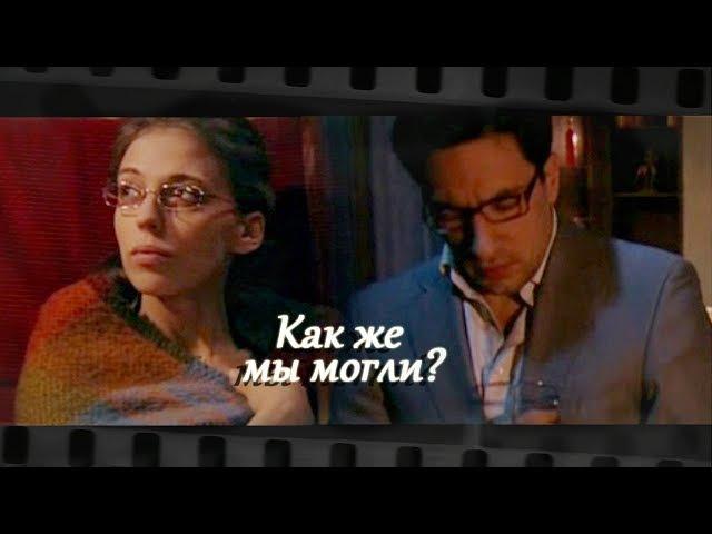 ►Не родись красивой || Катя и Андрей ● Как же мы могли?