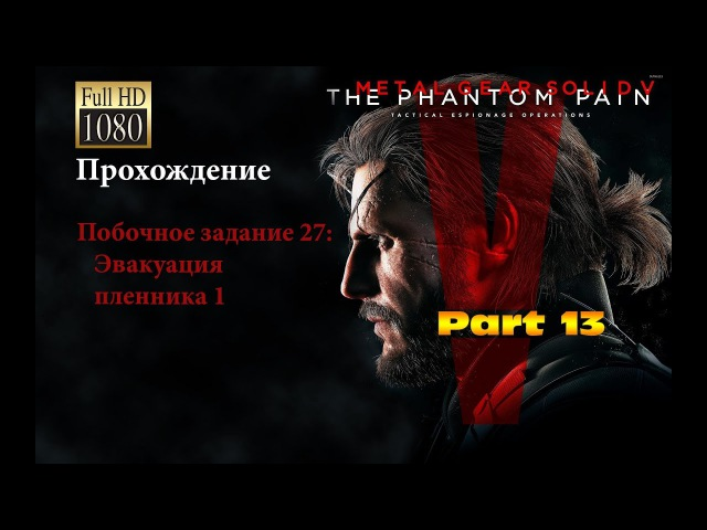 Metal Gear Solid V: The Phantom Pain. Прохождение на русском 13 - 27 Эвакуация пленника 01